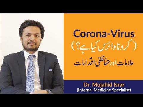 Coronavirus Kya Hai In Urdu/Hindi| MUST KNOW |Symptoms, Diagnosis & Treatment | Top Physician Advice