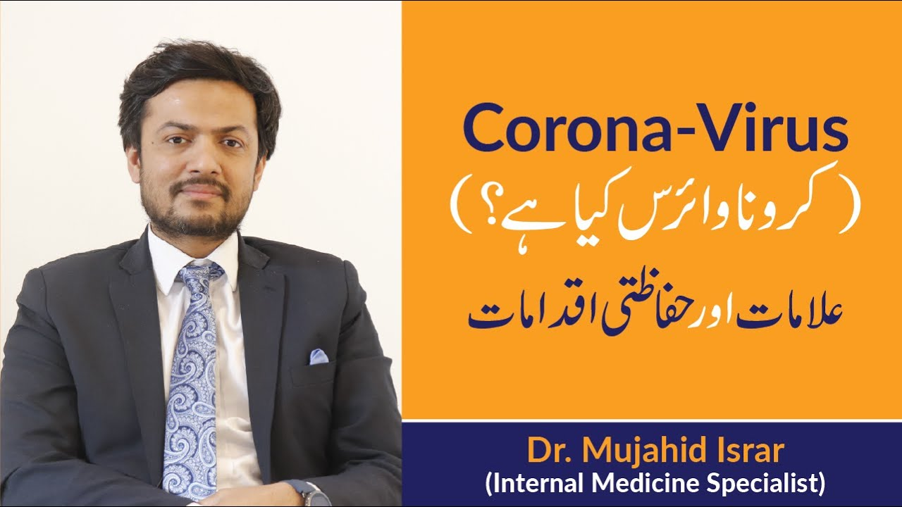 Coronavirus Kya Hai in Urdu/Hindi  MUST KNOW  Symptoms, Diagnosis ...