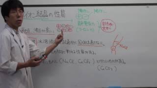 【化学基礎】イオン結晶の性質