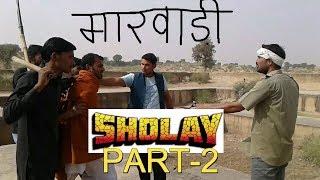 murari lal sharma की मारवाड़ी शोले पार्ट- 2 SHOLE  राजस्थानी कॉमेडी हरियाणवी कॉमेडी