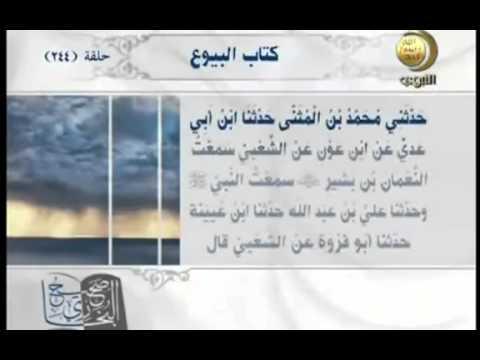 صحيح البخاري - وأحل الله لبيع و حرم الربا