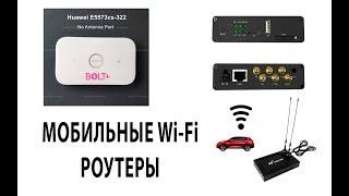 Мобильные точки доступа WiFi - LTE 4G