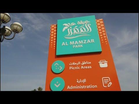 Smart Park / Dubai Municipality