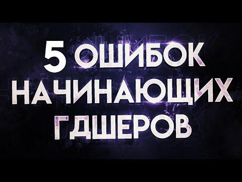 видео: 5 ОШИБОК НАЧИНАЮЩИХ ГДШЕРОВ