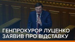 Генпрокурор Луценко заявив про відставку | Ваша Свобода