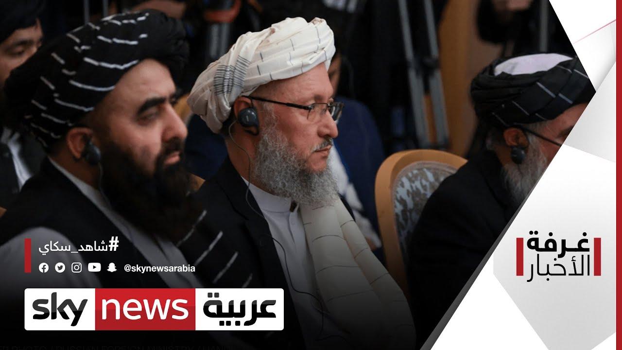 مؤتمر جوار أفغانستان.. قلق إيراني روسي بعد الانسحاب الأميركي | #غرفة_الأخبار  - نشر قبل 8 ساعة