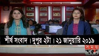 শীর্ষ সংবাদ   দুপুর ২টা    ২১ জানুয়ারি ২০১৯   Somoy tv headline 2pm   Latest Bangladesh News