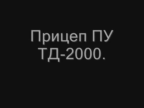 Прицеп Кремень КРЕОН ПУ ТД-2000