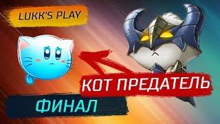 ФИНАЛ ИГРЫ и КОТ ПРЕДАТЕЛЬ - Cat Quest #6 - Прохождение