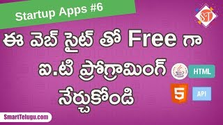 Website to Learn IT Programming for Free | How to Learn coding online for Free - In Telugu