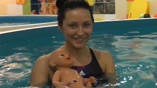 Грудничковое плавание | Учимся на кукле