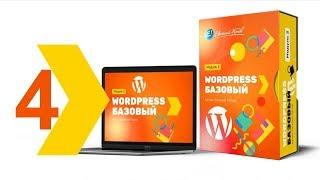 Как создать страницы в Wordpress и управлять контентом. Урок 4