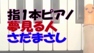 この楽曲は原曲キー(イ長調)で演奏していますが、ほとんど白鍵だけで...
