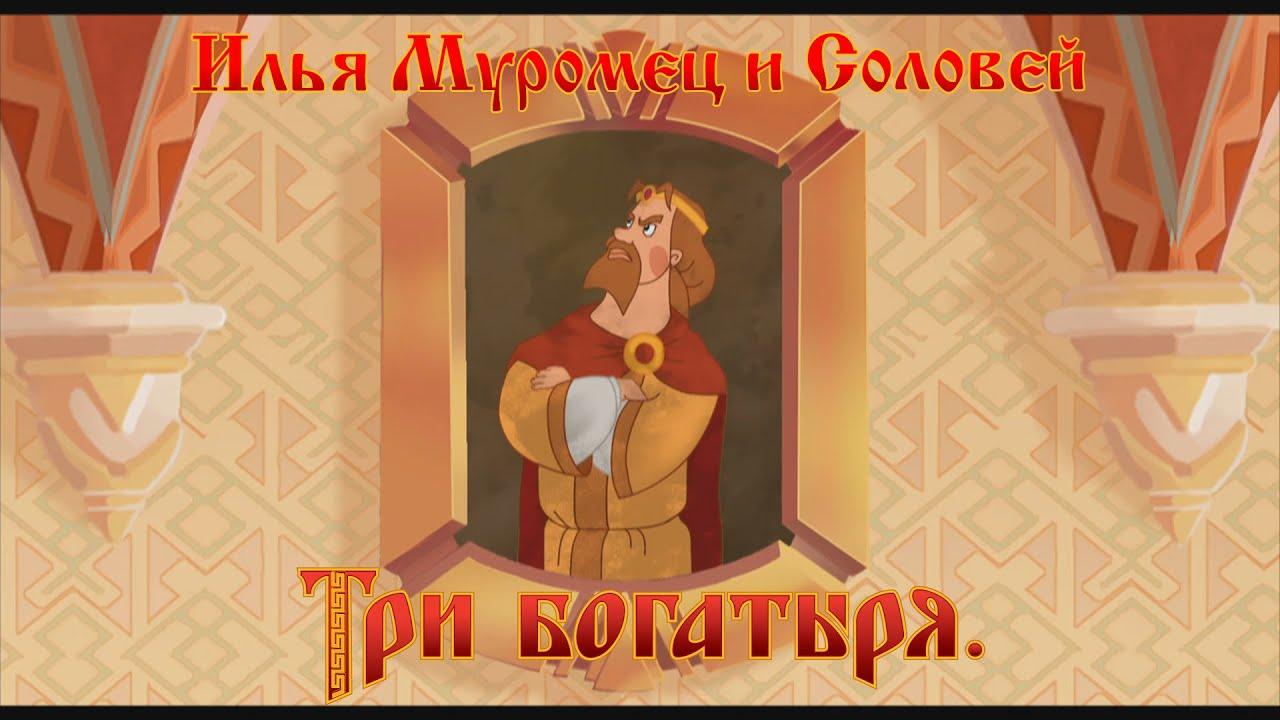 Илья Муромец и Соловей Разбойник - В конце концов, я князь или не князь (мультфильм)