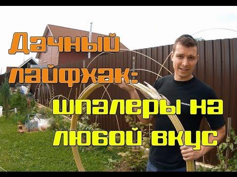 Дачный лайфхак: шпалеры и опоры для растений своими руками
