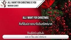 แปลเพลง All I Want For Christmas Is You - Mariah Carey