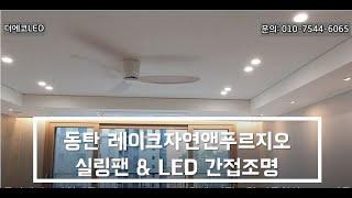 루씨에어실링팬 & LED간접조명 시공 동탄