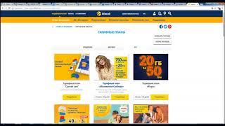 видео Lifecell тарифи - Лайфсел/Лайф тарифи на 3g інтернет в Україні. Мобільний інтернет Лайфселл, оператор 3g
