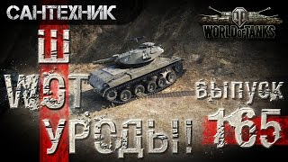 WoT уроды Выпуск #165 ~World of Tanks (wot)