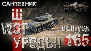 WoT уроды Выпуск #165 ~World of Tanks (wot)