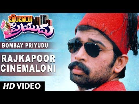 Rajkapoor Cinemaloni Full Video Song    Bombay Priyudu    D. Chakravarthy, Rambha    Telugu Songs
