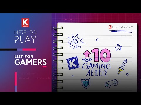 Here to Play   List for Gamers: Top 10 Gaming Λέξεις