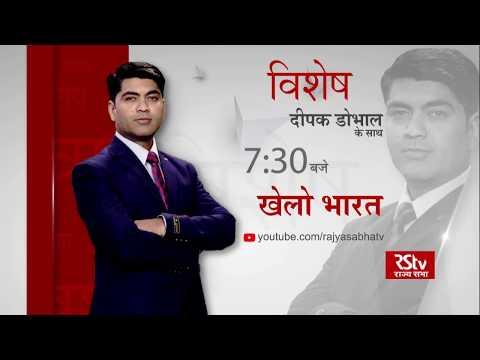 Teaser - Vishesh - खेलो भारत | National Sports Day | 7:30 pm