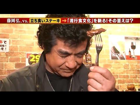 藤岡弘、若い頃の目標は「ステーキが食べられる俳優になりたい」 MBS WEB動画