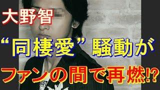 【衝撃】嵐・大野智、「パグTシャツ」が個展から抹消 復活LOVE 昨年9月...