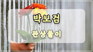 관상과학 박보검 관상