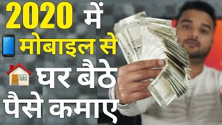 6 Ways to Earn Online from Mobile Phone in 2020 - Easy Methods to Earn Money Online