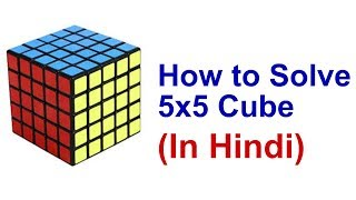 How to solve 5*5 Cube in Hindi