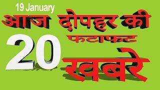 19 January | Midday News | आज दोपहर की 20 फटाफट खबरें | Breaking News | aaj ka news | Mobilenews 24.