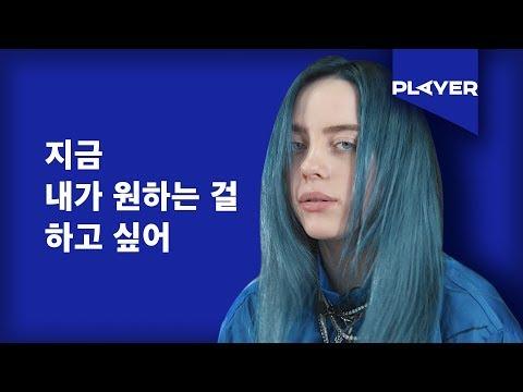 [BIAS Player] 아티스트 Billie Eilish 인터뷰