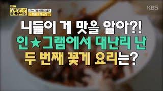 [KBS] 양세형의 짤방공작소 : 먹스타그램