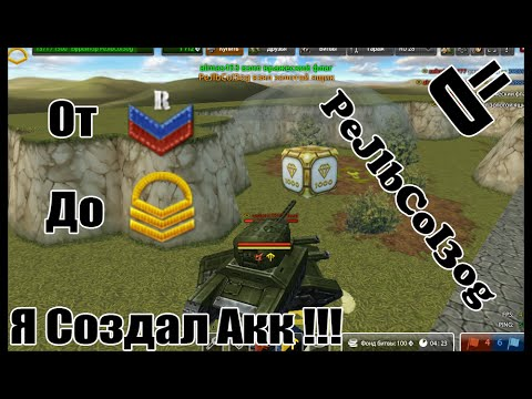bs online игра