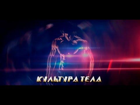 Документальный фильм Культура Тела (2017)