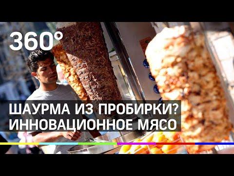 Культивированное мясо изобрели в России