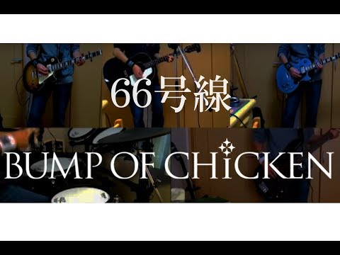 BUMP OF CHICKEN「66号線」  copy