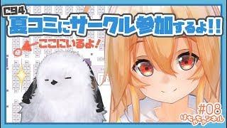 【08】夏コミにサークル参加します!ヾ(ӦvӦ。)ノ