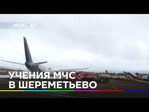 В аэропорту Шереметьево загорелся самолет с пассажирами - в рамках учений