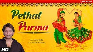 Pethal Purma Lyrical | Gujarati Garba Song | Aye Halo | Vinod Rathod | Hit Garba | Navratri 2020