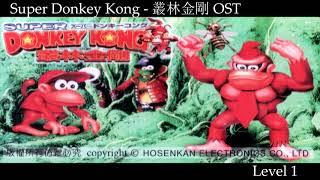 Super Donkey Kong 叢林金剛 OST - Level 1