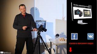 натюрморт с одним источником света и настройка камер Fujifilm X серии
