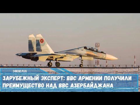 Эксперт- ВВС Армении из-за Су-30СМ получили преимущество над ВВС Азербайджана
