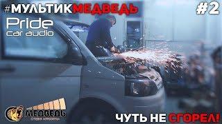 "#2 Volkswagen Multivan - Проект 2019 СТУДИЯ АВТОЗВУКА ""МЕДВЕДЬ"""