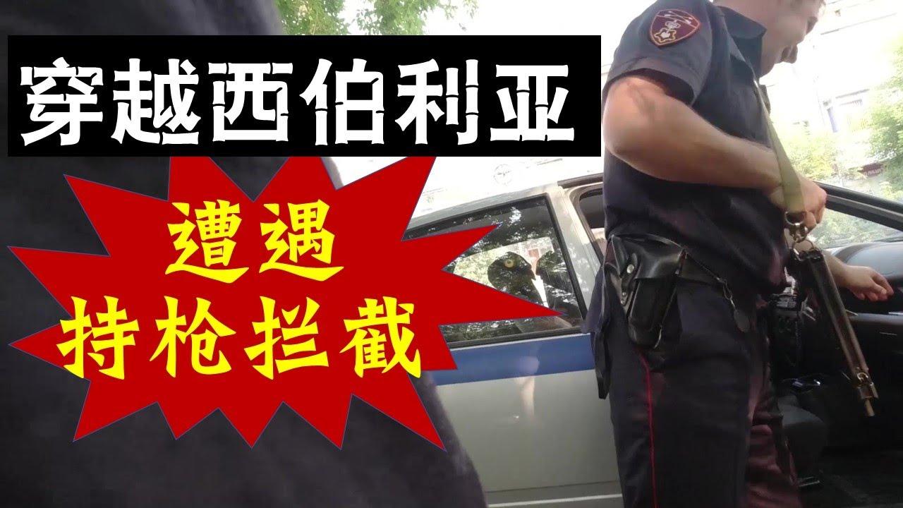 穷游小夫妻,开着中国车,穿越俄罗斯西伯利亚!竟然被持枪拦截,被这样对待!