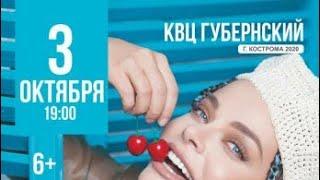 3 октября г.Кострома !!! сольный концерт Наташи Королёвой
