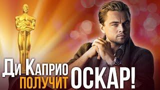 Почему Ди Каприо наконец ПОЛУЧИТ Оскар?