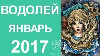 Гороскоп ВОДОЛЕЙ на Январь 2017 от Веры Хубелашвили